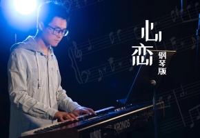 《心恋》钢琴即兴演奏,好歌不过时!