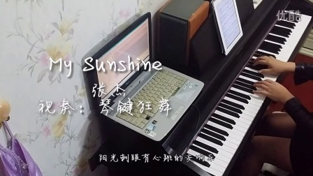 张杰《My Sunshine