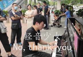 """超炫""""燃奏""""  轻音少女の《No,Thank you!》,礼服姐姐""""惊叹不已""""!"""