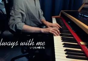 【昼夜钢琴】ALWAYS WITH ME 与我同在   《千与千寻》ED