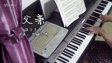 筷子兄弟《父亲》钢琴曲