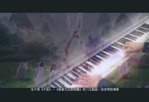 【钢琴】《香蜜沉沉烬如霜》热门主题曲《不染》,仙气空灵的古风音乐让人着迷!聆听钢琴的动情与诉说!