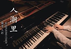 【钢琴】人潮里 | 如果爱一个人可以爱到尘埃里 是否有人爱尘埃里的你