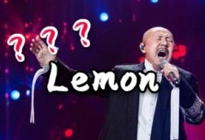 太硬核了!腾格尔唱Lemon,大草原的气息哈哈哈倾情模仿