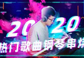 年度音乐总结:2020热门歌曲钢琴串烧,一起回顾下吧!