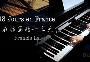 超好听的钢琴曲 在法国的十三天 13 jours en France 冬季恋歌 白色恋人