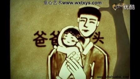 筷子兄弟《父亲》