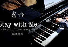 4K超高清 孤单又灿烂的神-鬼怪  Stay with Me 钢琴独奏