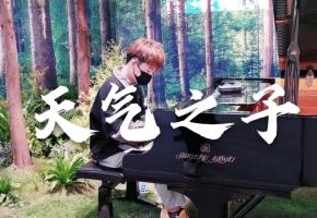 """天晴了!160万的钢琴弹天气之子OST ,""""森林""""中演奏"""