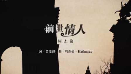 前世情人完美+即兴版-周杰伦