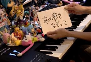 【触手猴】「あの夢をなぞって(Ano yume wo nazotte)」を弾いてみた【Piano】