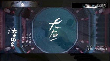 大鱼海棠印象曲:大鱼 唯美