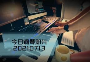 今日钢琴即兴-20210713