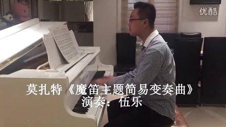 伍乐 (莫扎特)《 魔笛主题