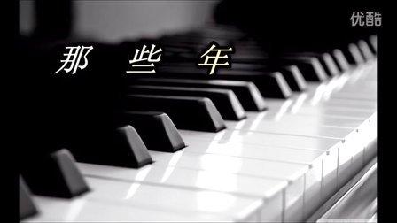 那些年 超好听经典钢琴曲 《