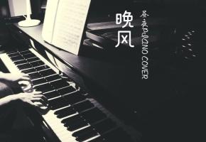 【钢琴】晚风轻轻飘荡 心事都不去想