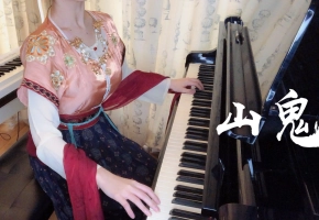 【钢琴】《山鬼》 我最喜欢的古风歌曲