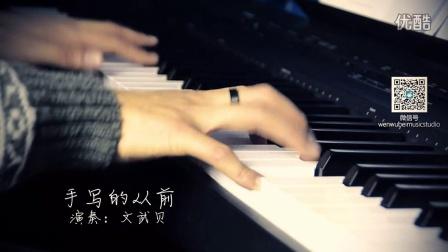 《手写的从前》文武贝钢琴版