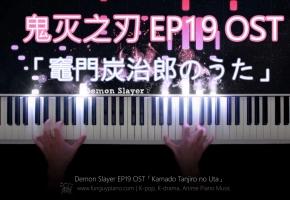 鬼灭之刃 EP19 ED / OST「竈門炭治郎のうた 」钢琴改编