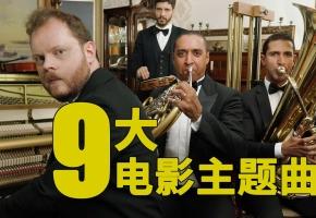 9大电影主题曲