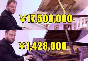 你能听出昂贵的钢琴间的区别吗?