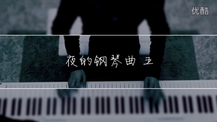 夜的钢琴曲 五