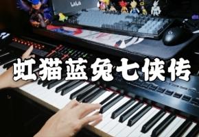 这才是童年!《虹猫蓝兔七侠传》主题曲,七剑合璧!【钢琴】