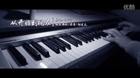 从开始到现在 钢琴 阳过儿