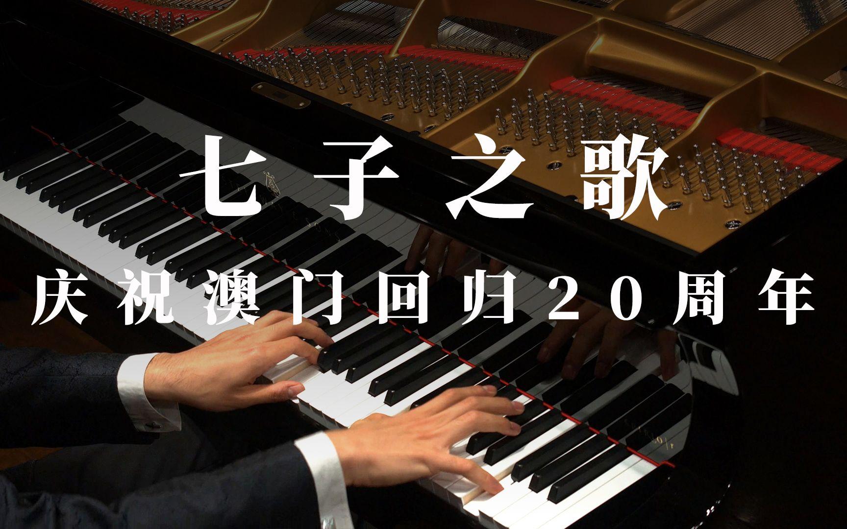 七子之歌 庆祝澳门回归20周年 Animenz 钢琴改编_哔哩哔哩 (゜-゜)つロ 干杯~-bilibili