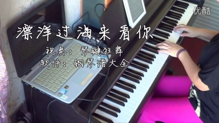 刘明湘《漂洋过海来看你》钢琴