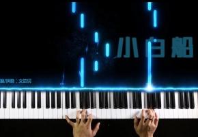 小白船(钢琴版),儿时的美好回忆终止在2020,有去爬山的吗?