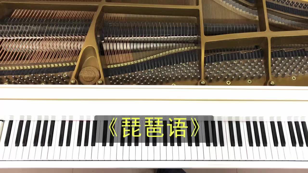 【钢琴】《琵琶语》(悠悠琴韵三角钢琴演奏)