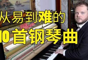 从易到难的十首钢琴曲