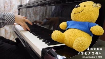 《你爱上了谁》 选自夜的钢琴