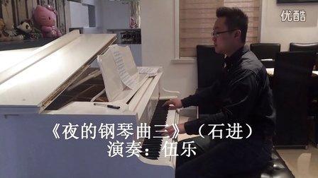 伍乐《夜的钢琴曲三》(你爱上