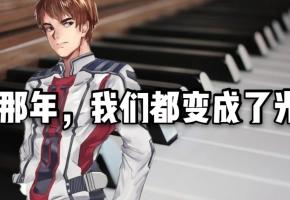 哭了,钢琴演奏迪迦五大经典BGM