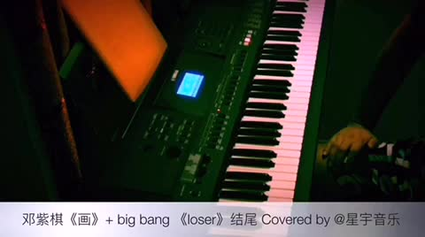 邓紫棋 《画》 + big bang l