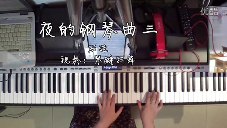 石进《夜的钢琴曲三》钢琴视奏