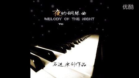 夜的钢琴曲3