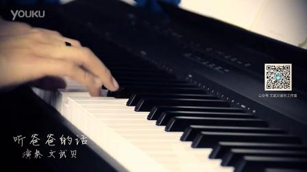 《听爸爸的话》文武贝钢琴版