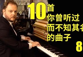 10首你曾听过而不知其名的曲子 8