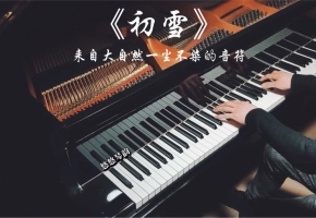 【钢琴】班得瑞《初雪》,聆听大自然一尘不染的纯洁音符