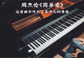 【钢琴】周杰伦《简单爱》听出了多少人的青春呢?