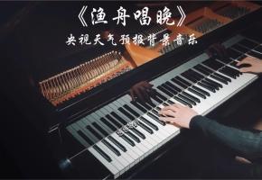 【钢琴】央视天气预报背景音乐用钢琴黑键演奏巨好听——《渔舟唱晚》