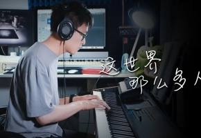 钢琴版《这世界那么多人》,催泪至极。