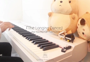 【钢琴】你也是人类吗 OST3 - The Longing Dance