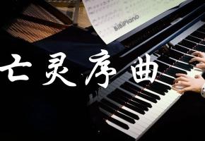 """还有多少人记得这首""""亡灵序曲""""?The Dawn 钢琴 Dreamtale"""