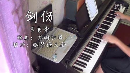 李易峰《剑伤》钢琴曲