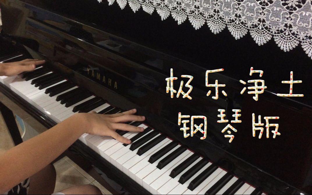 这已经烂掉的极乐净土钢琴版,死板的味道....