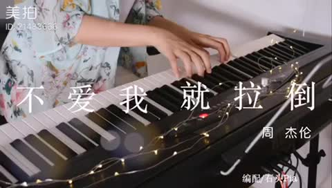 石头慧 发布了一个钢琴弹奏视频,欢迎来围